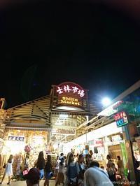 2018夏台湾の旅8~士林夜市で美食 - 次、どこ行く?