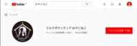 『YouTube、チャンネル登録の方法です=』 - NabeQuest(nabe探求)