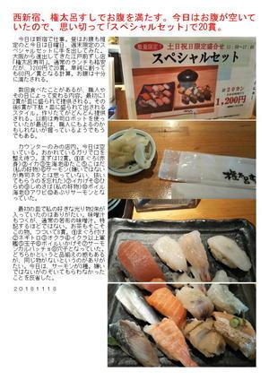 西新宿、権太呂すしでお腹を満たす。今日はお腹が空いていたので、思い切って「スペシャルセット」で20貫。