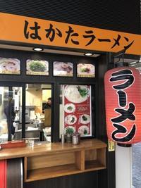 博多駅5.6番ホーム  ラーメン - りょういちの気ままに気ままに