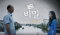 KBSドラマスペシャル「秘密」「ボミの部屋」 - なんじゃもんじゃ