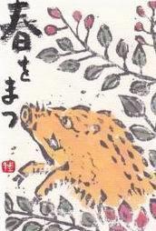 イノシシ「春をまつ」 - ムッチャンの絵手紙日記