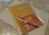 自分流に家計簿をつける - まほろのうたかた日記