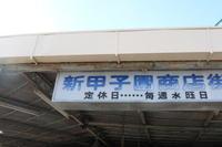 新甲子園商店街(兵庫県西宮市) - 新世界遺産への道~レトロ商店街を探して~