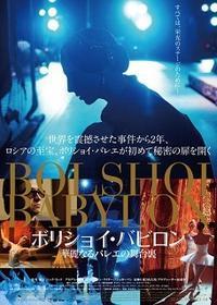 『ボリショイ・バビロン/華麗なるバレエの舞台裏』(2015) - 【徒然なるままに・・・】