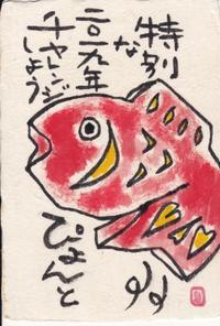特別な2019年♪♪ - NONKOの絵手紙便り