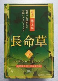 長命草青汁試飲会開催 - ライフ薬局(茨城県神栖市)ウェブログ