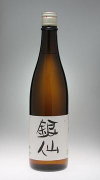 銀仙 本醸造[銀海酒造] - 一路一会のぶらり、地酒日記