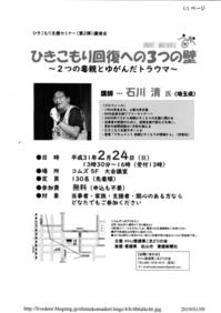 引きこもり支援セミナーのお知らせ2月24日コムズ - ウィメンズカウンセリング松山 スタッフブログ