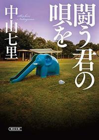 中山七里作「闘う君の唄を」を読みました。 - rodolfoの決戦=血栓な日々