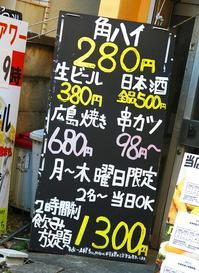 <飲み喰う街>2019年杉並区 - 藤居正明の東京漫歩景