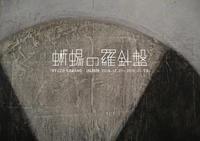 20190108 蜥蜴の羅針盤 - 川埜龍三の蔵4号