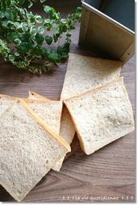 全粒粉のシンプル真四角食パンとツクヅク嫌になった保育園帰り - 素敵な日々ログ+ la vie quotidienne +