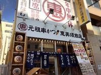 大阪屋台風居酒屋 恵美須商店/札幌市 北区 - 貧乏なりに食べ歩く 第二幕