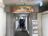 ジャイアント馬場展に行く - rino-diary テレビディレクター 岡田倫太郎です。