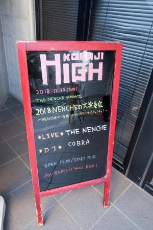 2018NENCHE大演奏会 写真館その1 - THE NENCHE がやってくる!チェ!チェ!チェ!