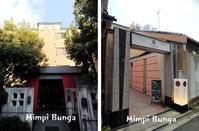 ホテルささりんどう - Mimpi Bunga's HOTEL STAY