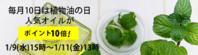 ことし初めの植物油の日~人気オイル・バターがポイント10倍! - tecoloてころのブログ