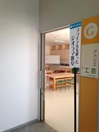 プラモデルを使ったジオラマ教室 - マルタカヤ模型