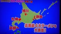 北海道ラーメン - 旅のつばさ   ~CB1300&PCX150と共に~