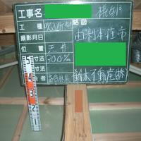 ゼロ・エネルギー住宅「FPの家」天井断熱工事 - エコで快適な『FPの家』いかがですか!