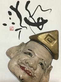 えべっすさん      「笹」 - 筆文字・商業書道・今日の一文字・書画作品<札幌描き屋工山>