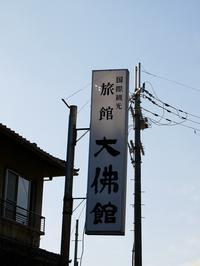 大佛館の辺り - カメラノチカラ