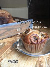 そぼくなパン便の発酵菓子 - そぼくなおかし。おかしなブログ。