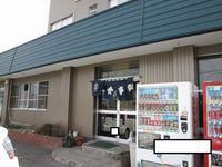 サンライズ食堂その3(青森市) - こんざーぎのブログ(Excite支店)