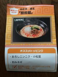 山之手虎玄坦坦麺 - こんざーぎのブログ(Excite支店)