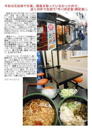 今日は五反田で仕事。朝食を取っていなかったので、近くのゆで太郎で「サバ丼定食(朝定食)」