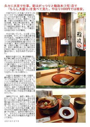 久々に大宮で仕事、昼はがっつりと政寿司で「ちらし大盛り」を食べて見た。やはり1000円では格安。