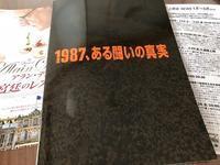 1987、ある闘いの真実 - 風路のこぶちさわ日記