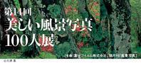 第14回美しい風景写真100人展福岡展、開催中! - 風景写真出版からのおしらせ