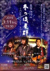 1/11(金)  冬の流星群 ライブ☆彡 - aquasongs ~アクアソングス~