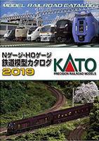 [鉄道模型]KATO Nゲージ・HOゲージ鉄道模型カタログ2019 - 新・日々の雑感