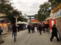 """十日恵比寿神社in福岡…家内と行ってきました。 - 西薗守の""""子育て"""""""