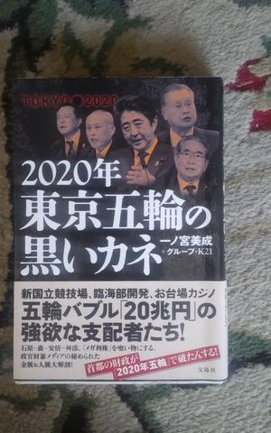 東京五輪中心者の全てが呪われている! - サーティンキュー