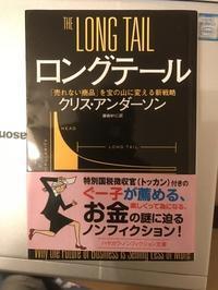 『ロングテール』クリス・アンダーソン - 高槻・茨木の不動産物件情報:三幸住研