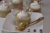 ミルクティープリン&コーヒーシフォン - パン・お菓子教室 「こ む ぎ」