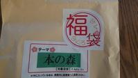 福袋 - sakamichi