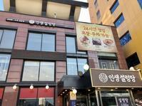 新ノニョンでソルロンタン♪ - 今日も食べようキムチっ子クラブ(料理研究家 結城奈佳の韓国料理教室)