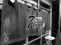 森町「7福神」塩つけ麺でラー初め - ぶん屋の抽斗