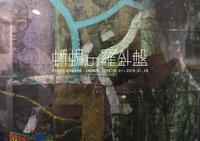20190110 蜥蜴の羅針盤 - 川埜龍三の蔵4号
