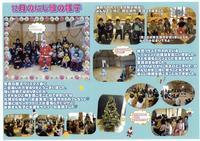 平幼稚園乳児クラスの12月の様子です - 平幼稚園ブログ&行事写真集