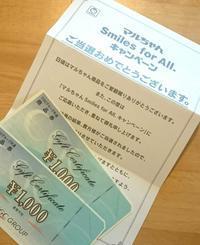 マルちゃんSmiles for All.キャンペーン - mon livre diary