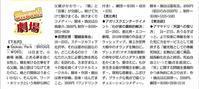 東京新聞に掲載されました。 - WE are KASO JOGI 私たちは仮想定規です