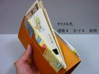キャメル補充する・・通帳ケース・・現役中! - 革小物 paddy の作品