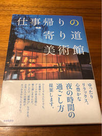 海辺の本棚『仕事帰りの寄り道美術館』 - 海の古書店