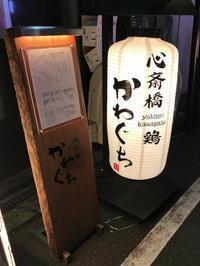 2018年12月心斎橋かわぐち で美味しい焼き鳥 @ 大阪市中央区東心斎橋 - のんびりいこうやぁ 2